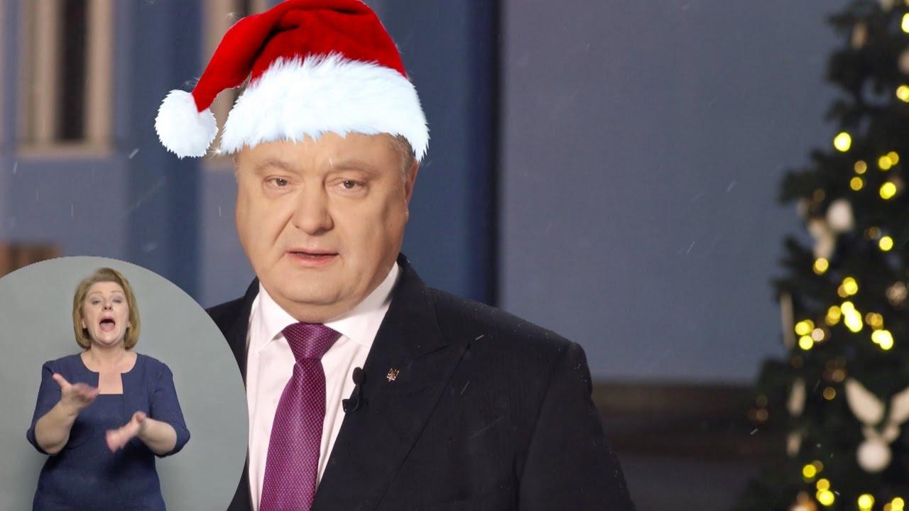 Дорогие украинцы! Поздравляю вас с Наступающим Новым Годом!