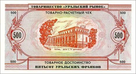 500 франков. Оборотная сторона. Дом-музей Дягилева в Перми – городе, где был напечатан весь тираж этих купюр.