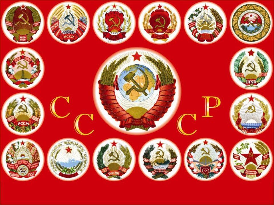 Построить СССР