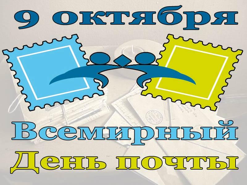 Всемирный день почты - 9 октября