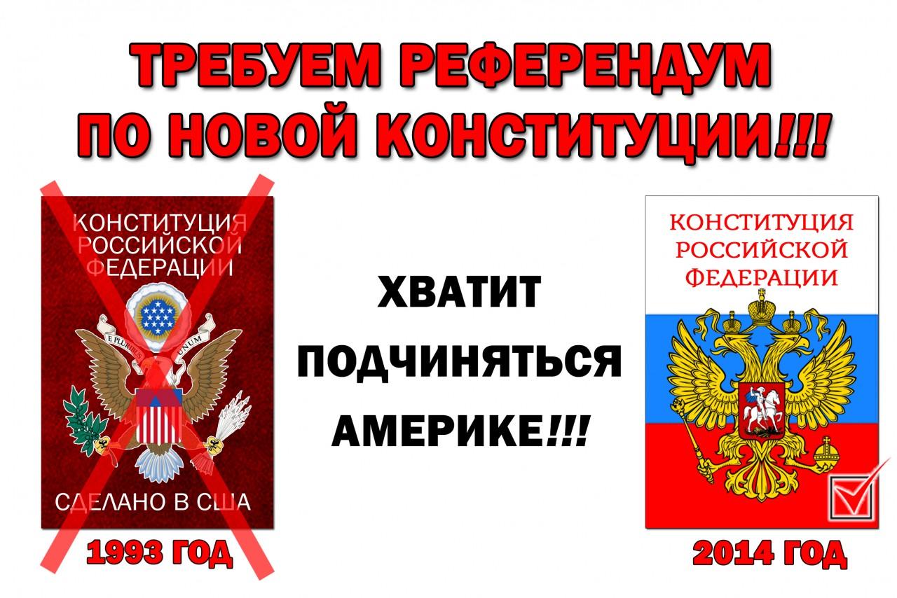 Схема порядок внесения поправок в российскую конституцию