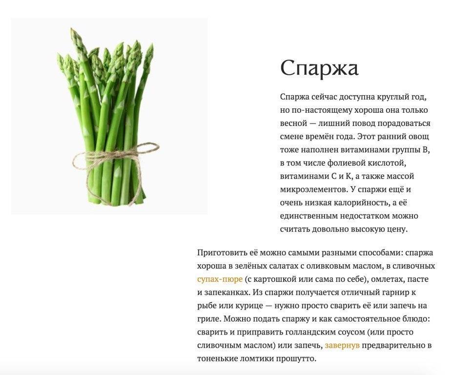 Что есть весной: полезные сезонные продукты