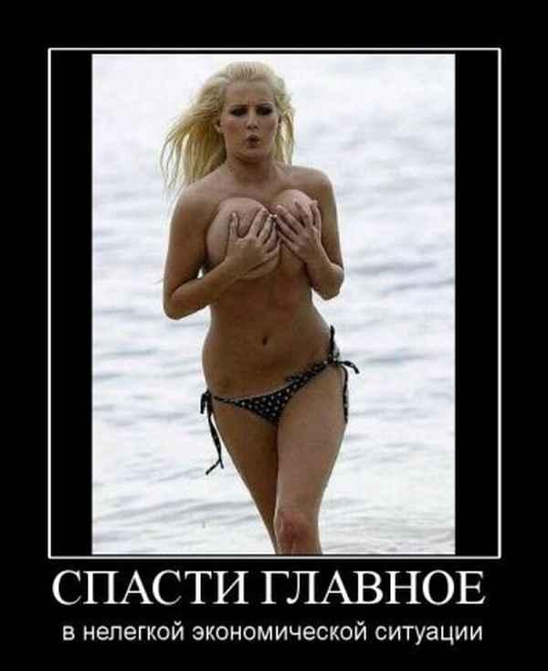 Женское: Если одновременно снять лифчик и обувь на каблуках, то можно умереть от удовольствия!
