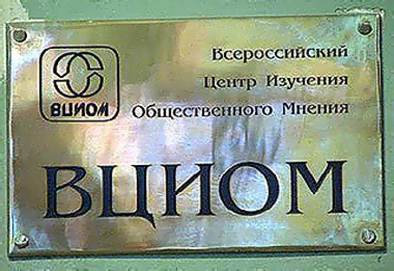 ВЦИОМ: россияне считают бедными людей с доходом ниже 15,5 тыс. рублей