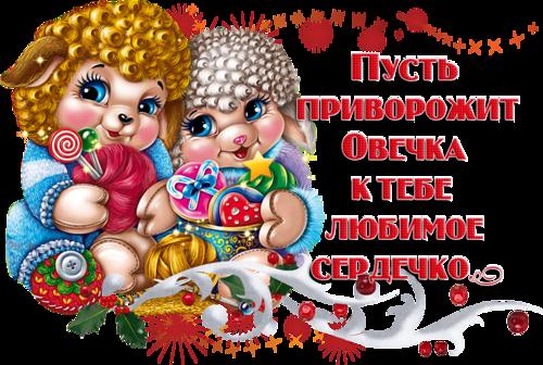 новогоднее-пожелание4.png
