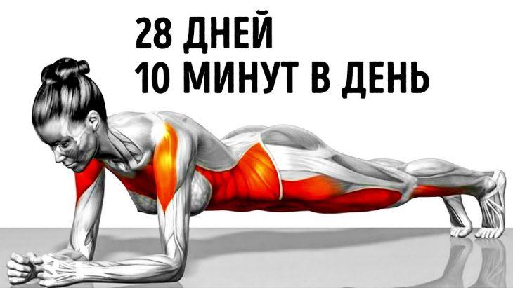 Всего 7 упражнений и через месяц ваше тело преобразится!