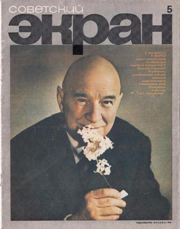 Советские актёры на обложках журнала «Советский экран». 1960-е