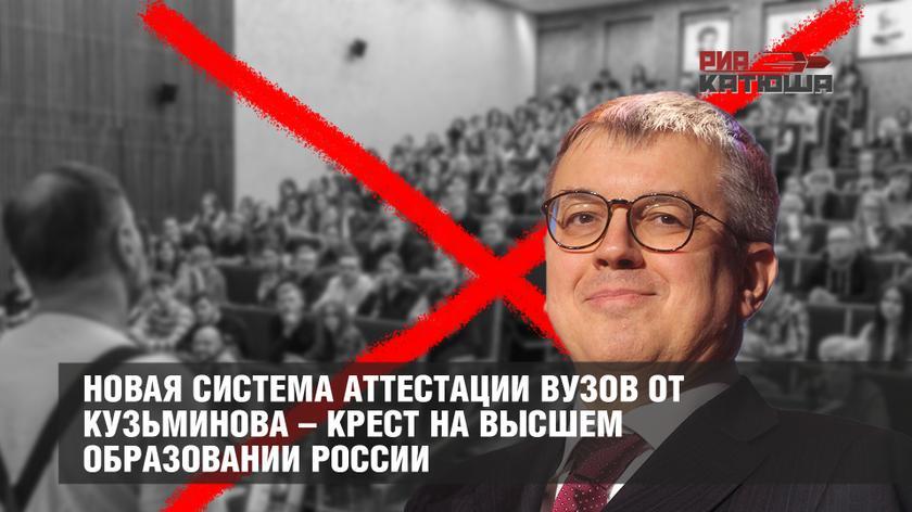 Новая система аттестации вузов от Кузьминова – крест на высшем образовании России