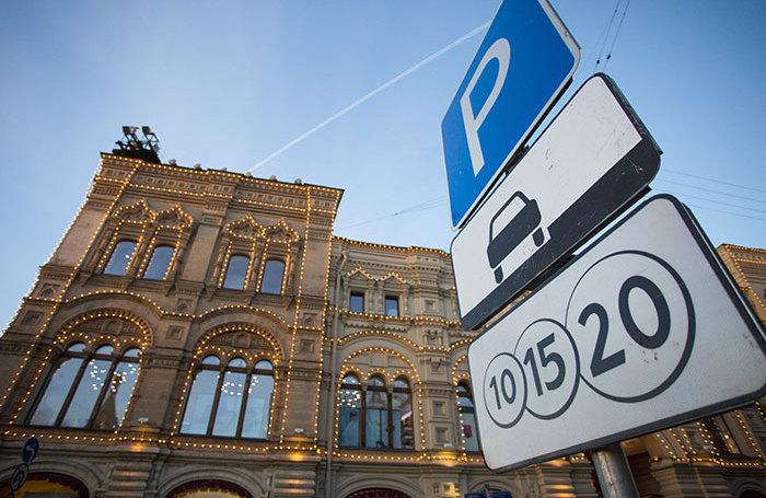 Парковка в центре Москвы подорожает и станет платной по воскресеньям