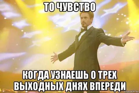 Россиянам могут добавить минимум три выходных. Как вам идея?)