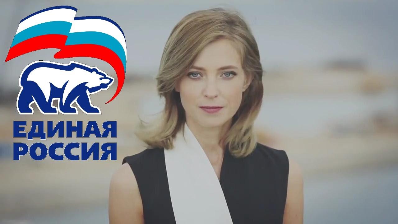 Поклонская: Украина скорее станет частью России, чем вернет Крым