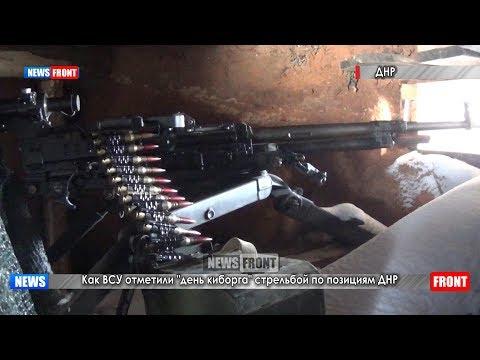 Как ВСУ отметили «день киборга» стрельбой по позициям ДНР