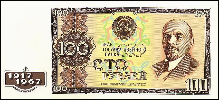Пробные купюры к 50-летию Октября, 1967