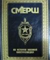 Невидимая война. 19 апреля  1943 года был создан легендарный «СМЕРШ»