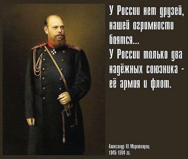 Как Александр-3 с Европой разговаривал Россия и ЕС, история