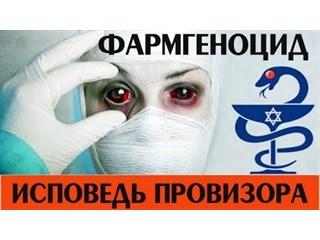 Георгий Демидов «Фармгеноцид. Исповедь провизора»