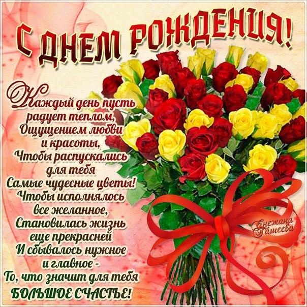 Поздравления с днем рождения Владиславу - Праздники 91