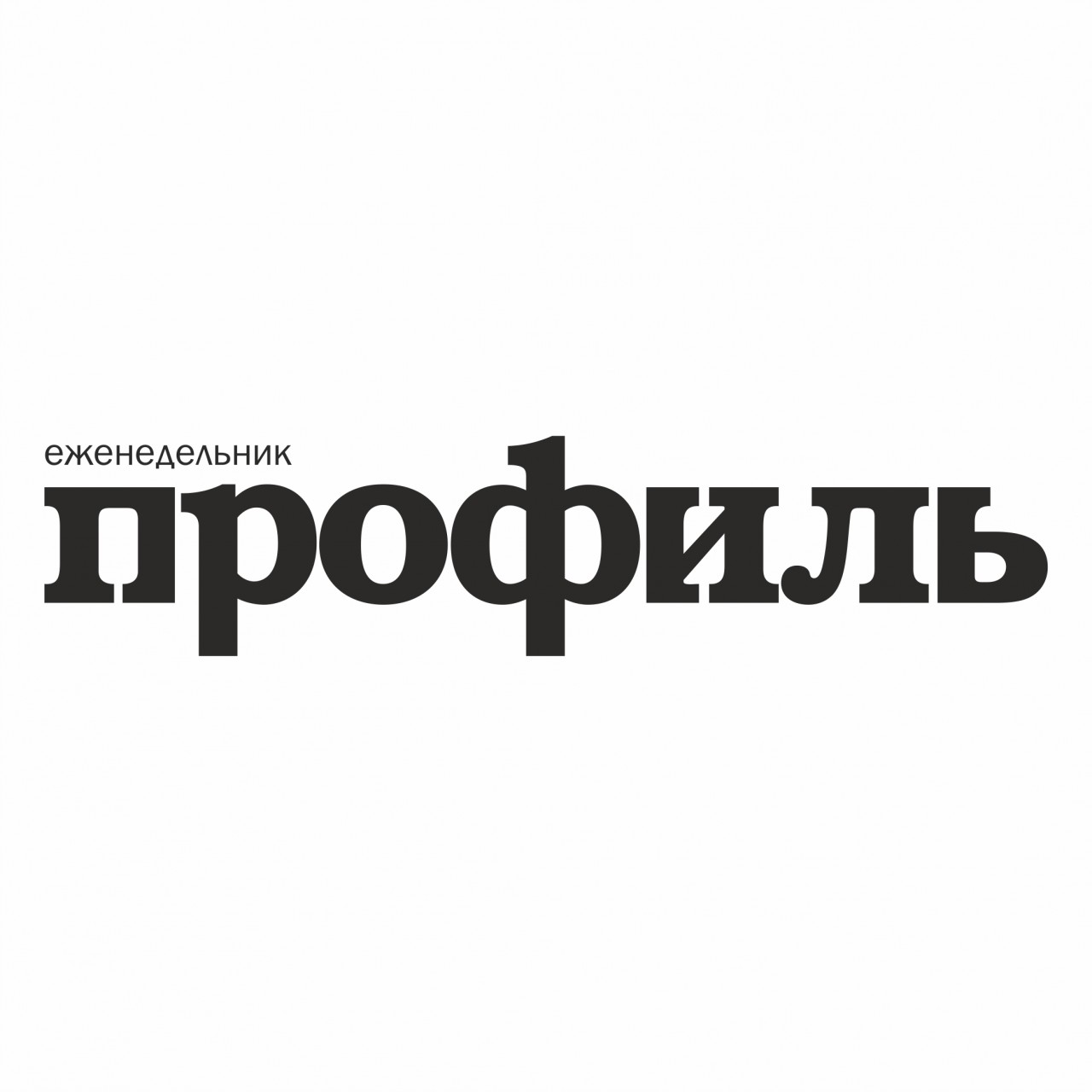 Представление о лишении неприкосновенности депутата Белоусова поступило в Госдуму
