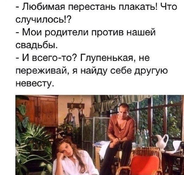 Мои родители против нашей свадьбы... Улыбнемся))