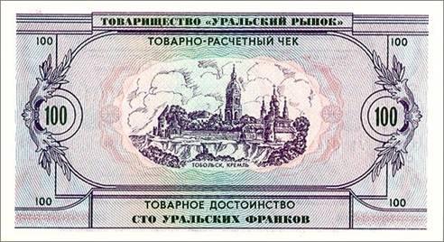 100 франков. Оборотная сторона. Тобольский Кремль. Главной достопримечательностью Тобольска, родного города Менделеева, можно назвать Кремль – самый молодой, а заодно и единственный, каменный Кремль в Сибири. Строился с 1683 по 1799 год.