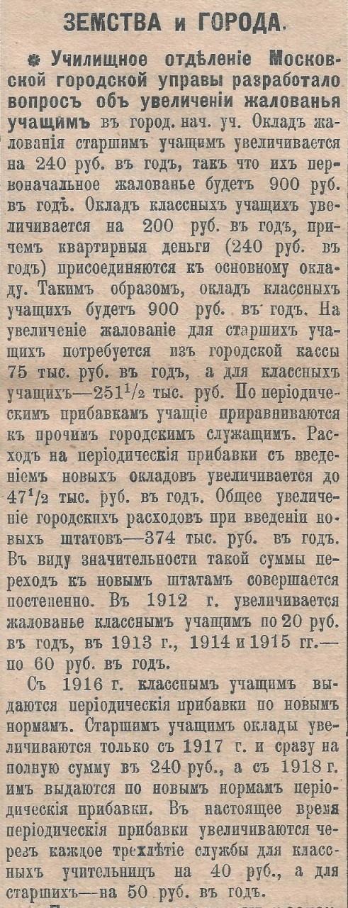 Доходы и цены в Российской империи
