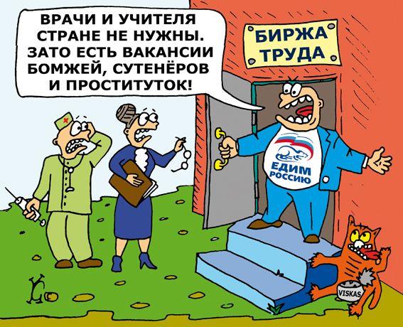 Безработица в России: куда д…