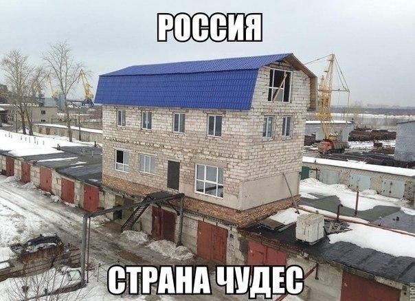Россия - страна чудес: позитивная фотоподборка