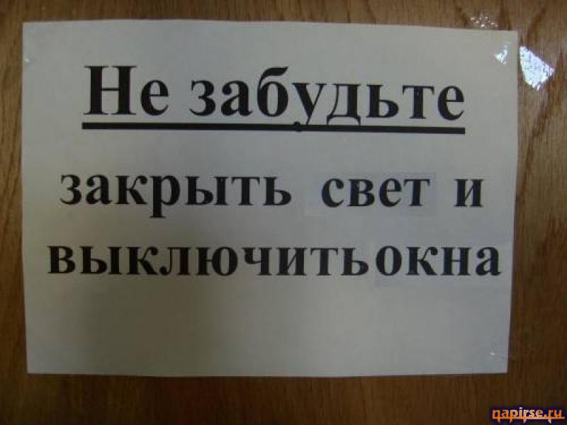 фото приколов с надписями