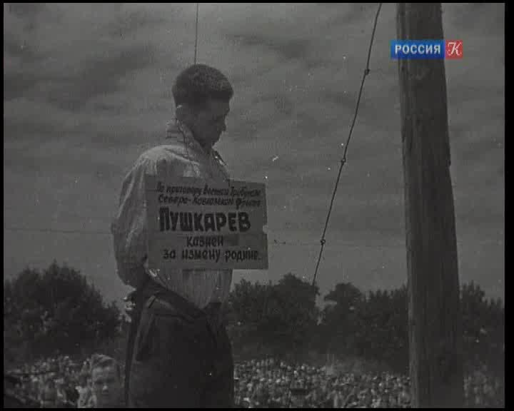 Приговор народа. Документальный фильм 1943 год