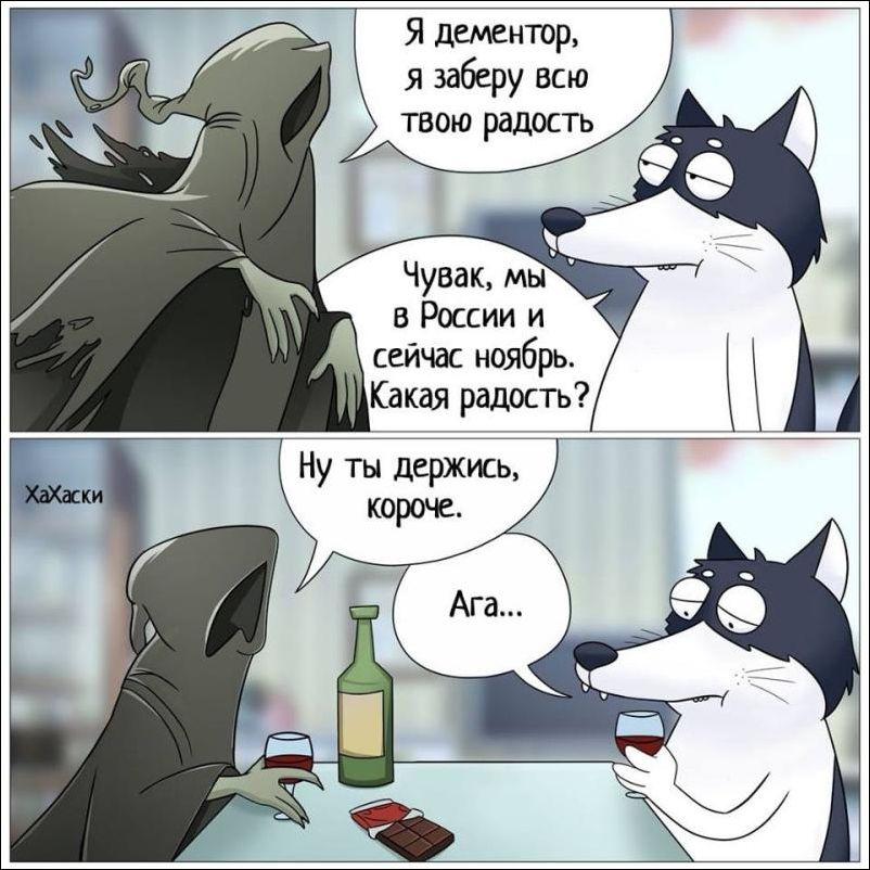 Комиксы и карикатуры (13 картинок)