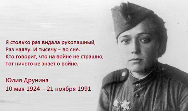 Юлия Друнина. Последний романтик ушедшей эпохи