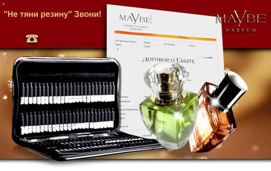 Maybe Lauretta Larix Perfume - спеши делать с нами бизнес!