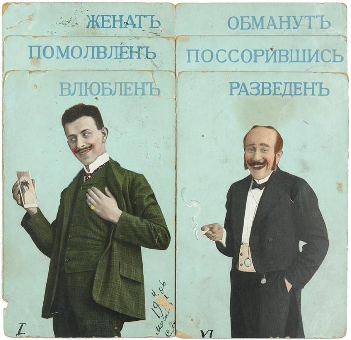 «Влюблен, помолвлен, женат, разведен»: ретро-открытки о личной жизни