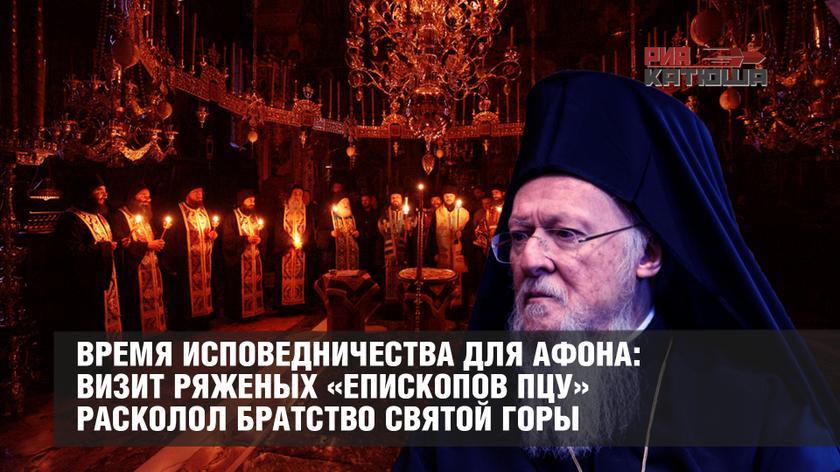 Время исповедничества для Афона: визит ряженых «епископов ПЦУ» расколол братство Святой Горы