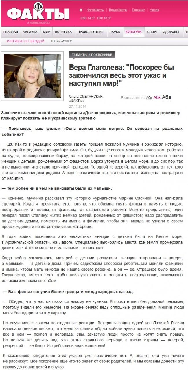 Вера Глаголева и ПМС