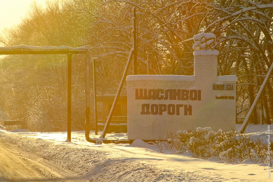 341 Зимний Чернобыль
