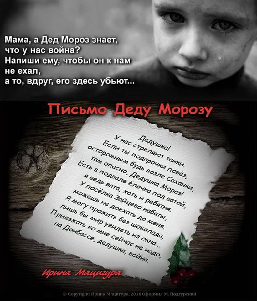 Письмо  Деду  Морозу...
