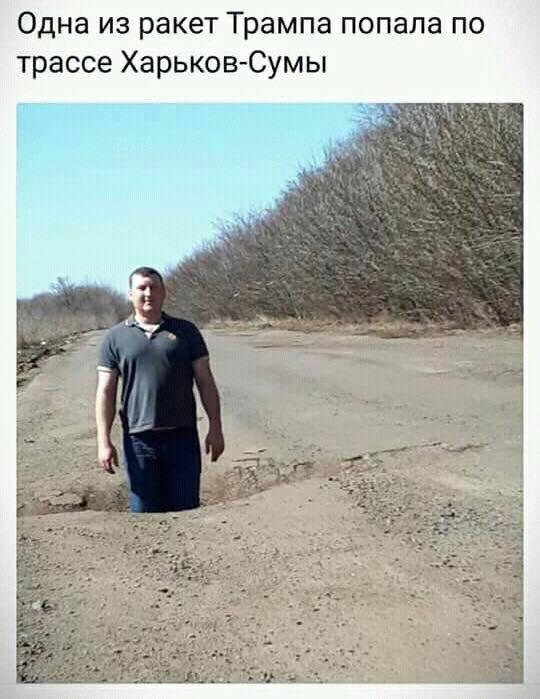 «Одна из ракет Трампа упала между Харьковом и Сумами»