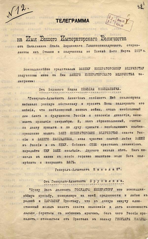 Телеграмма начальника штаба Верховного главнокомандующего генерала М.В. Алексеева   императору Николаю II от  2 марта 1917.