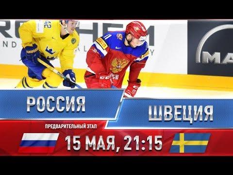 Россия - Швеция Хоккей 2018 Чм Прямая Трансляция