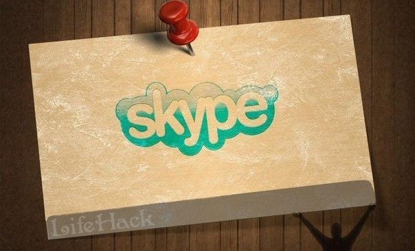 Скрытые возможности Skype: