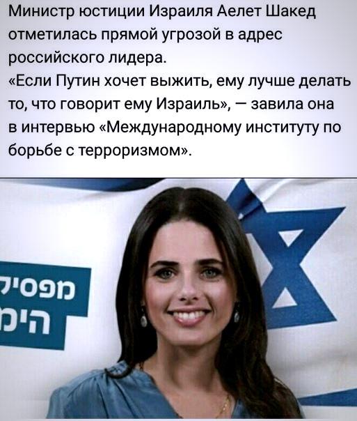УХУ ЕЛА министр Юстиции Изра…