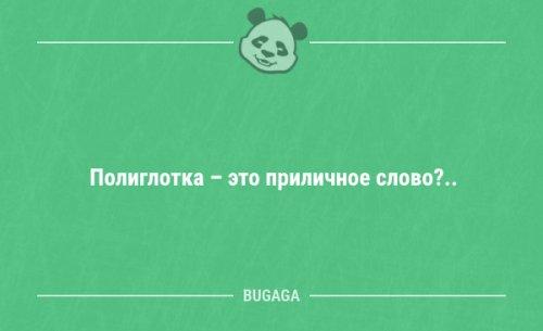 Пятничных анекдотов сборник (11 шт)