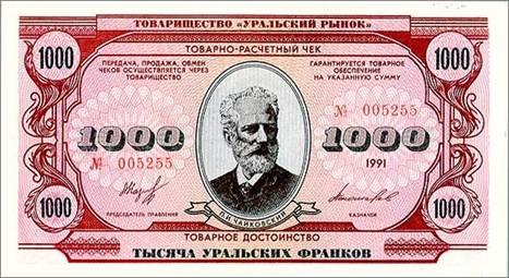1000 франков. Лицевая сторона. Петр Ильич Чайковский (1840-1893). Знаменитый композитор, автор «Щелкунчика» и «Лебединого озера»