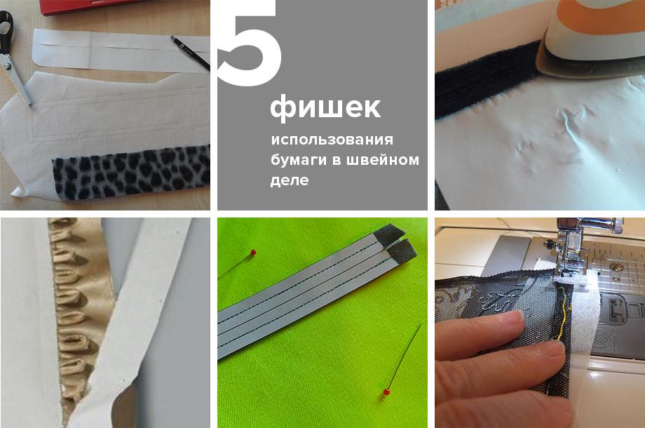 5 фишек использования бумаги в швейном деле