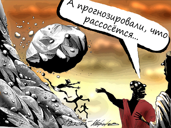 Экономисты опубликовали катастрофический прогноз будущего России