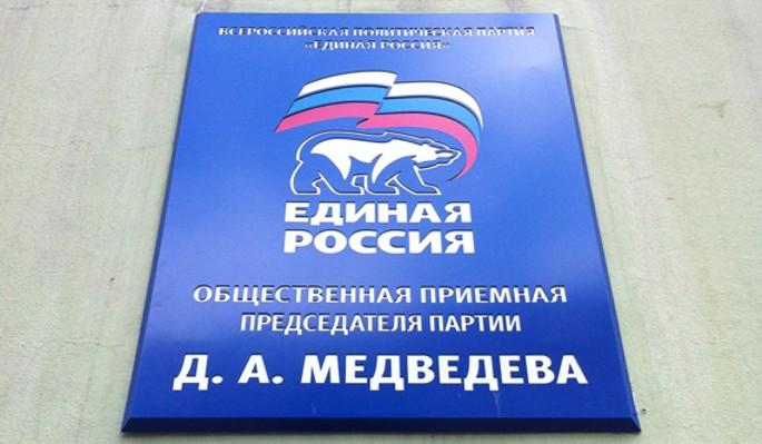 """Общественные приемные """"ЕР"""" г…"""