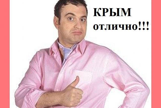 Быстрее в КРЫМ народ России!!!