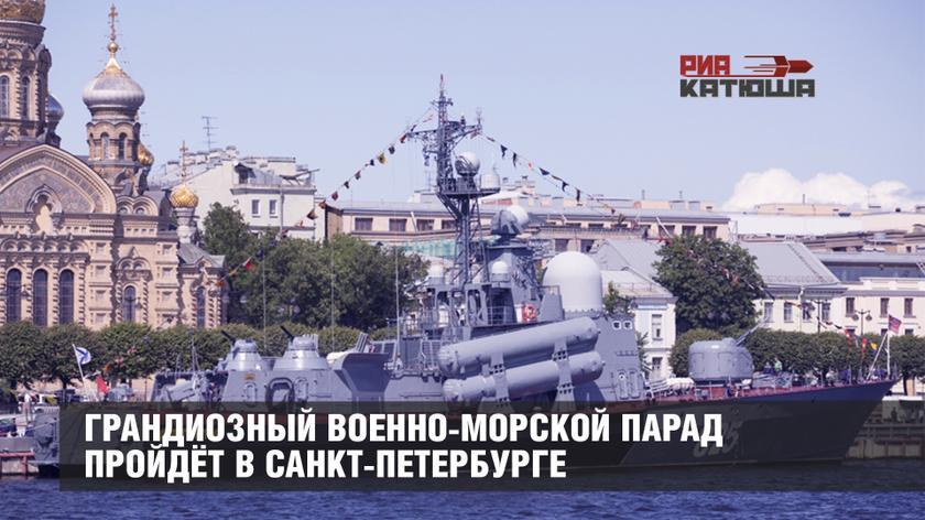 Грандиозный военно-морской парад пройдёт в Санкт-Петербурге