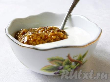 Приготовить пикантный соус для салата. Для этого смешать сметану с горчицей, добавить по вкусу лимонный сок.